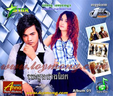C-STAR CD 01 | Besdong Chaeng Dek (Chhi Rotha)