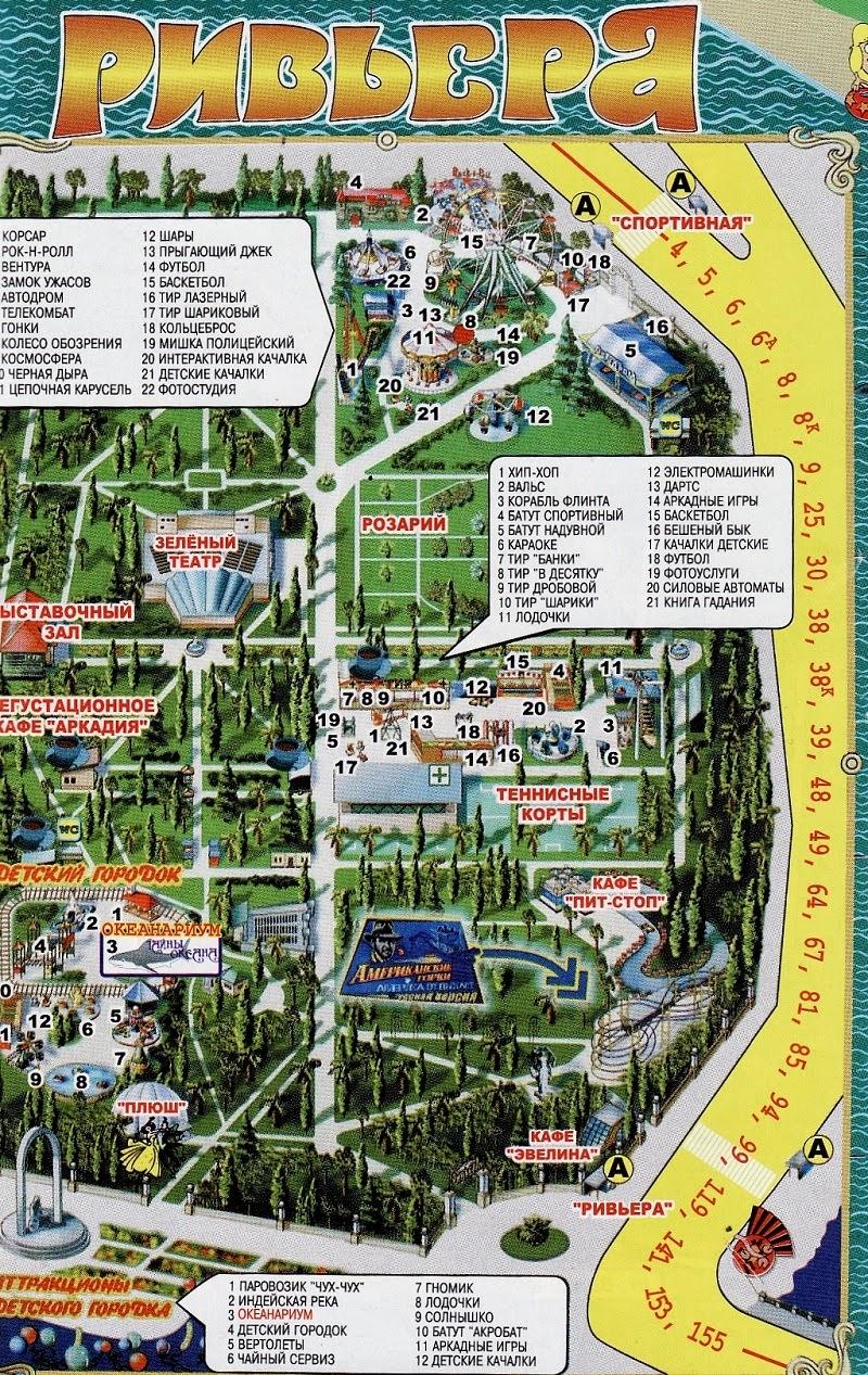 карта парка Ривьера