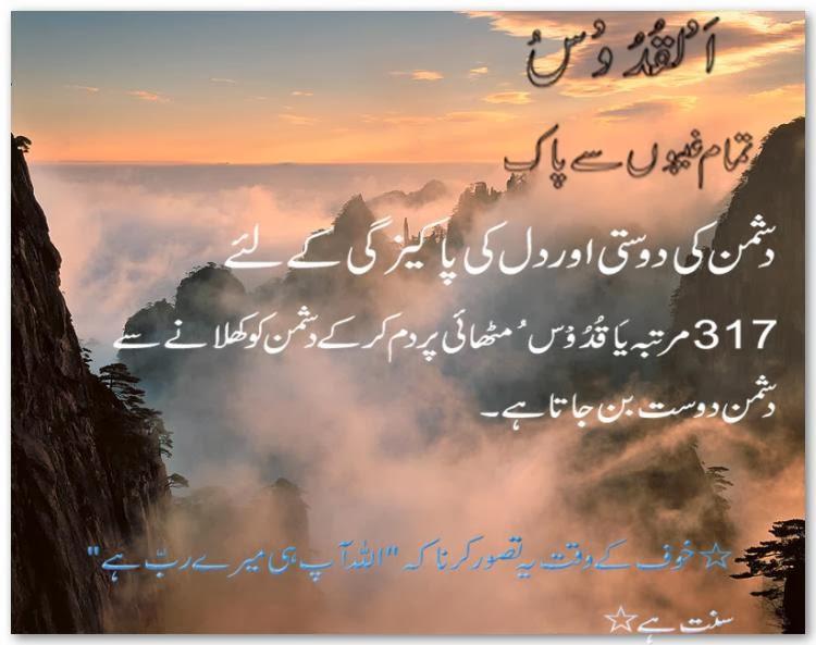 allah ke naam ki fazilat in urdu pdf
