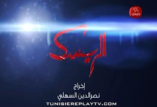Ramadan 2015 - Le Risquesur Hannibal Tv