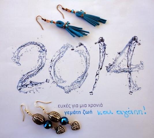 Νέα  χρονιά πολλές όμορφες ιδέες