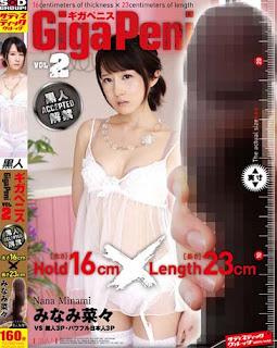 SVDVD-502 Gigapenisu VOL.2 Black Ban South Nana Hold [thickness] 16cm × Length [length] 23cm