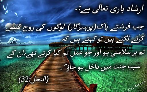 Jab Farishty Paak Logon Ki Rohain Qabaz Karny Lagte Hen - Surah Nahal