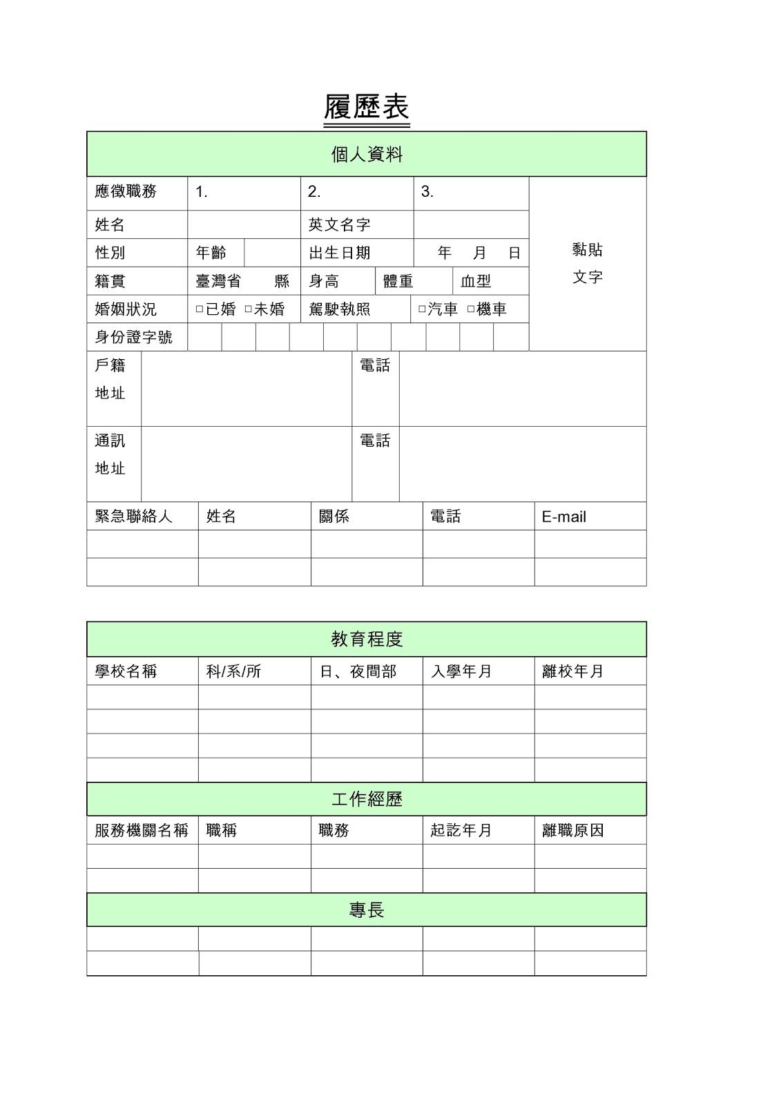 製作履歷表格 斗圖網