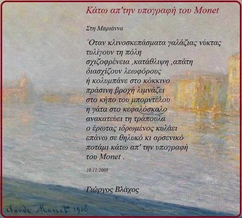 Κάτω απ'την υπογραφή του Monet
