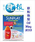 联合晚报, May 2013