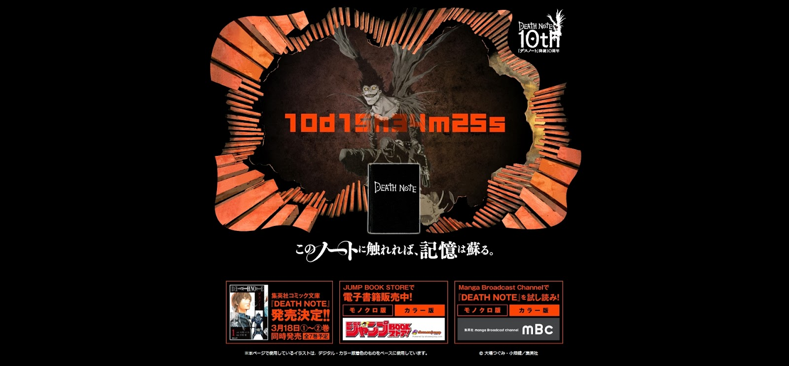 Death Note, Actu Manga, Manga, Tsugumi Oba, Takeshi Obata, 10th Anniversary,