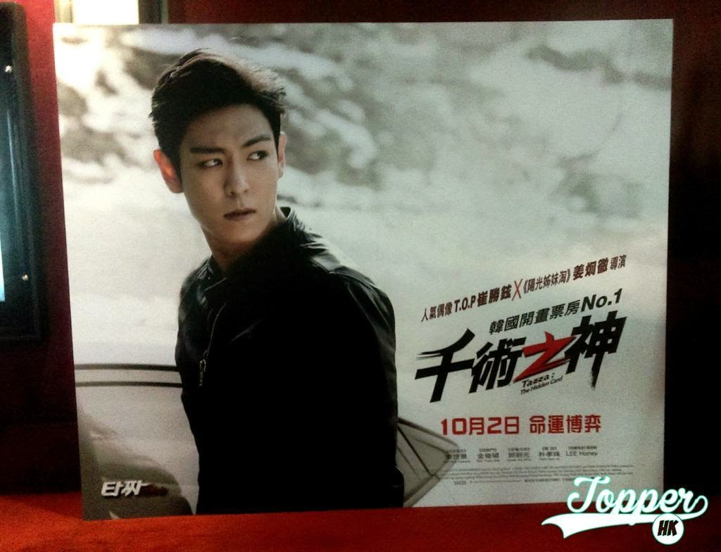 'Tazza 2' in Hong Kong Promo Posters & Tickets [PHOTOS]  'Tazza 2' in Hong Kong Promo Posters & Tickets [PHOTOS]