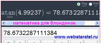 Как найти угол по тангенсу. Угол в градусах на калькуляторе. Математика для блондинок.