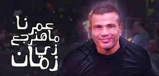 كلمات اغنية عمرو دياب عمرنا ما هنرجع زي زمان