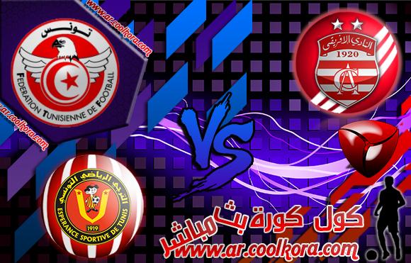 مشاهدة مباراة الترجي والنادي الإفريقي  بث مباشر 16-3-2014 الرابطة التونسية Espérance vs Club Africain