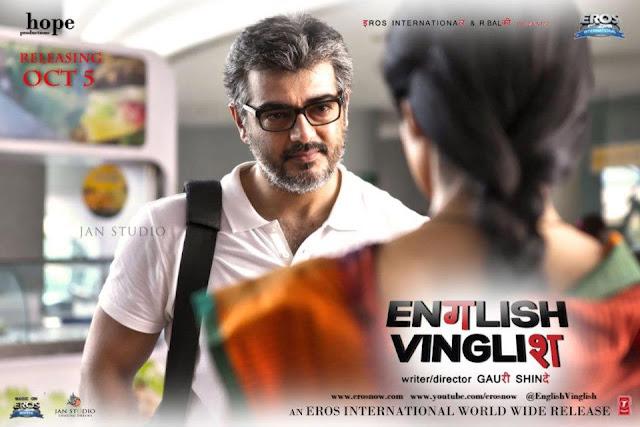 Watch English Vinglish Tamil Bluray - HighQuality