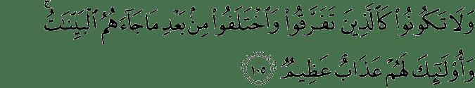 Surat Ali Imran Ayat 105