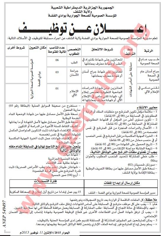 إعلان مسابقة توظيف في المؤسسة العمومية للصحة الجوارية بوادي الفضة ولاية الشلف نوفمبر chlef.jpg