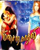 Minsara Kadhali 2010 Tamil Movie Watch Online
