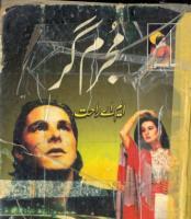 Juram Zada By M.A Rahat