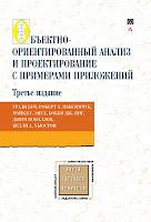 книга «Объектно-ориентированный анализ и проектирование с примерами приложений на UML 2» (3-е издание)