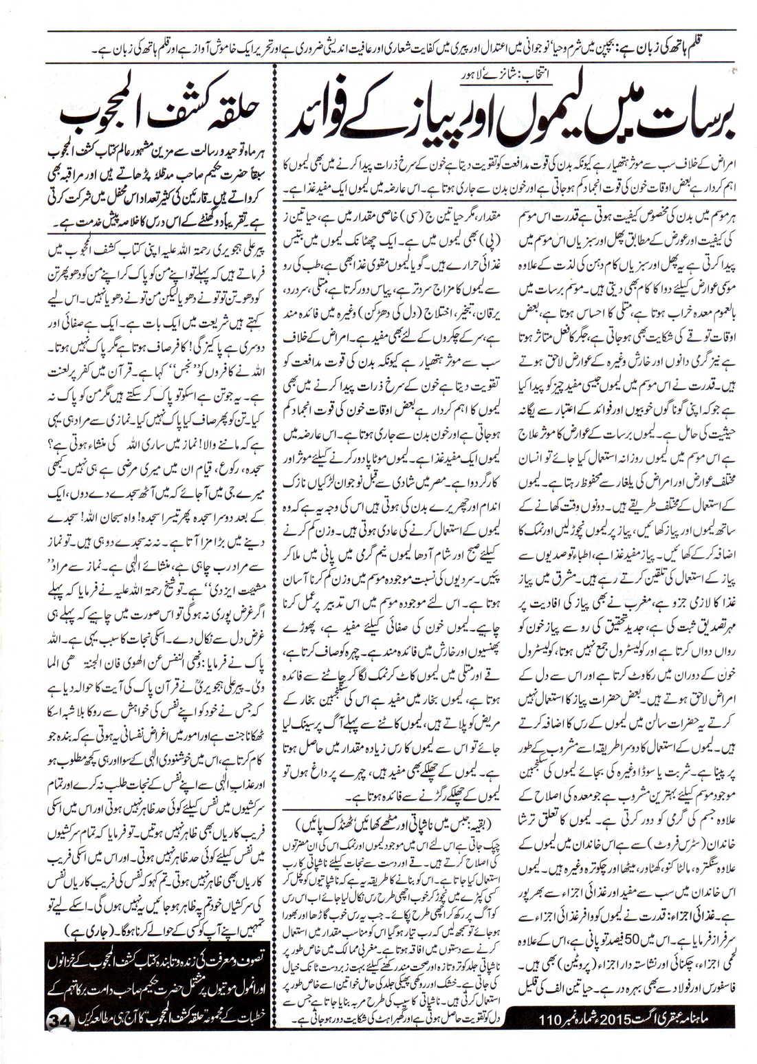 Page 34 Ubqari Magazine August 2015