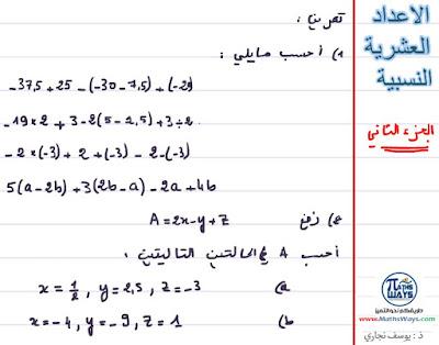 الاعداد العشرية جزء2 -خاصيات  للثانية اعدادي