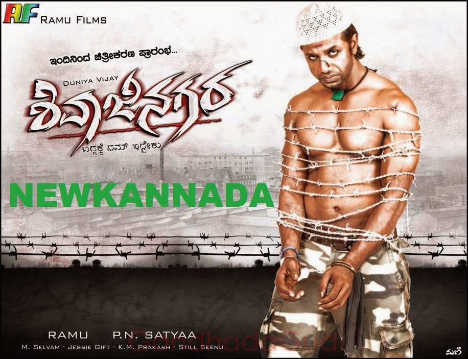 Shivajinagara (2014) Kannada Movie Mp3 Songs Download