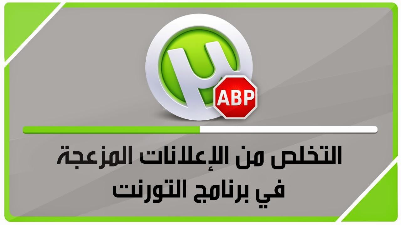 طريقة إزالة الإعلانات من برنامج uTorrent
