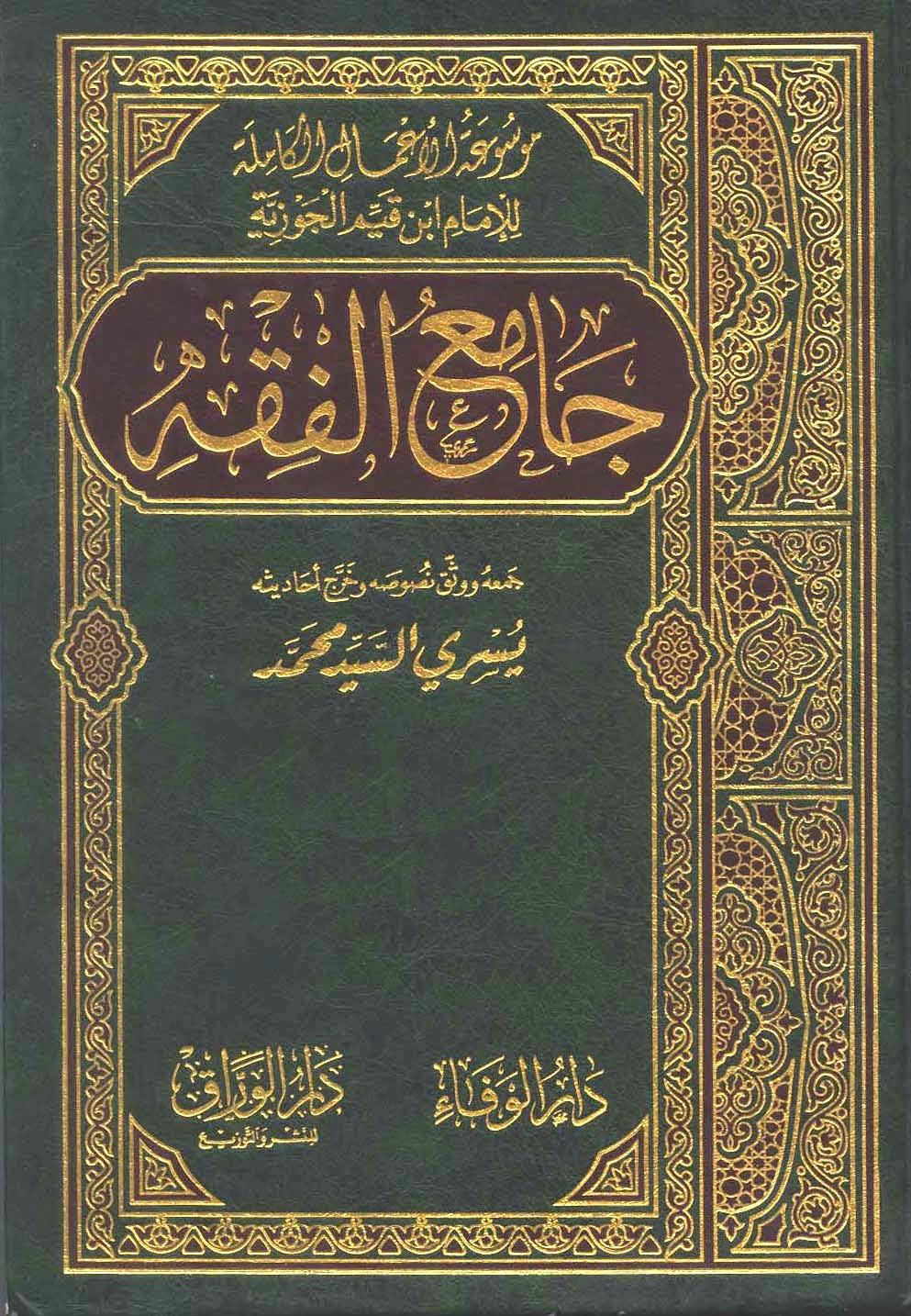 موسوعة الأعمال الكاملة للإمام ابن قيم الجوزية : جامع الفقه