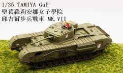 1/35 GUP 邱吉爾步兵戰車 MK.VII