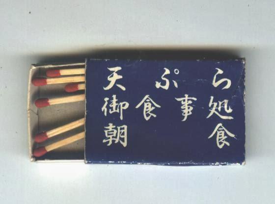 filumenia - cerillas - japonesas