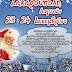 """""""Ζαχαρούπολη Λαγυνών"""" στις 23 και 24 Δεκεμβρίου"""