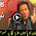 Imran Khan Analysis On Pak-India Match