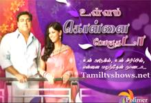 Ullam kollai Poguthada 14-03-2013 - Polimer tv Serial