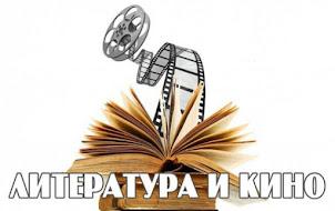 Вся школьная программа по литературе в фильмах онлайн