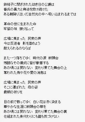 KAMIJO Sacrifice of Allegro 歌詞 lyrics
