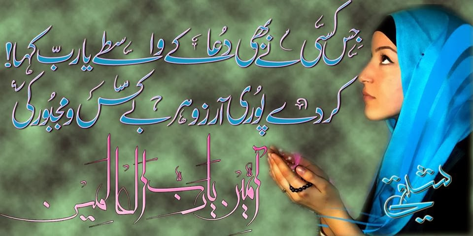Islamic Sms Sms In Urdu Sms In English New Sms | Tattoo Design Bild