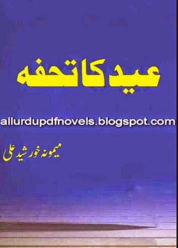 Eid ka tuhfa by Memona Khursheed pdf.