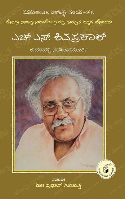 http://www.navakarnataka.com/h-s-shivaprakash