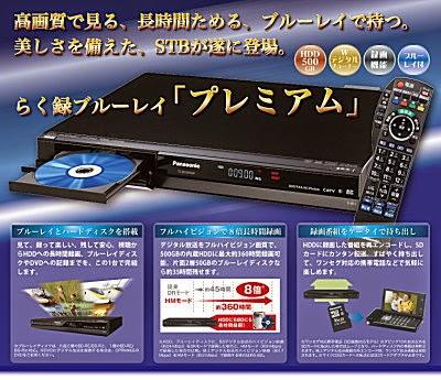 愛媛CATV「らく録ブルーレイプレミアムコース」