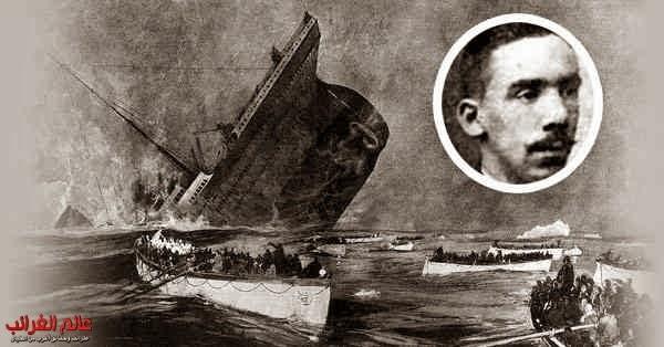 سفينة التيتانيك، عالم الغرائب والعجائب