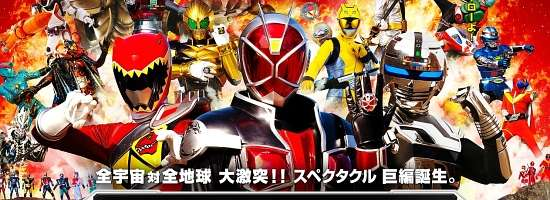 Super Hero Taisen Z