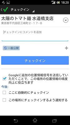 Google+ローカル チェックイン