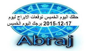 حظك اليوم الخميس توقعات الابراج ليوم 17-12-2015 برجك اليوم الخميس