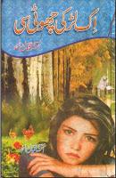 Ek Larki Choti Si By Amina Iqbal Ahmad