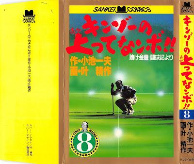 キンゾーの上がってなンボ!! 第01-08巻 [Kinzo no Agatte Nanbo!! vol 01-08] rar free download updated daily