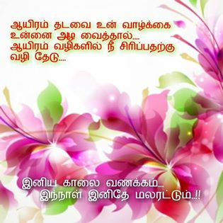 Gud morning wishes poems, Tamil good morning quotes