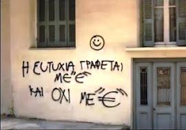 Ευτυχία!