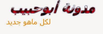 مدونة أبوحبيب