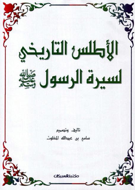 حمل الأطلس التاريخي لسيرة الرسول - سامي المغلوث pdf