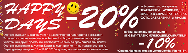 ТЕХНОМАРКЕТ HAPY Days  - отстпъки до 20%