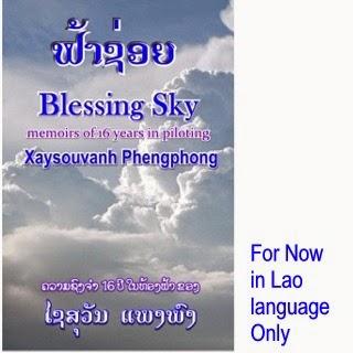 Memoirs: Blessing Sky