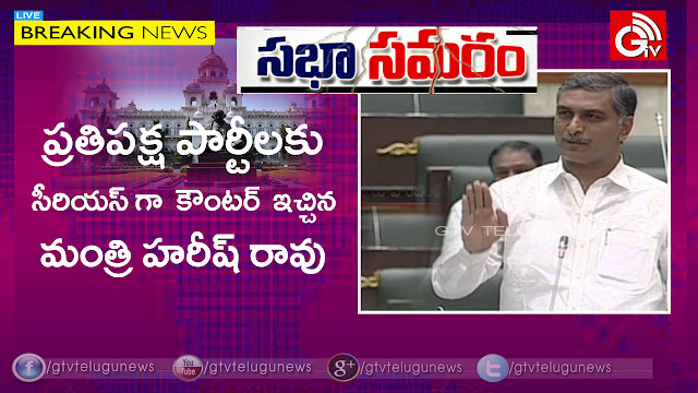 Harish Rao Serious Counter to Opposition Parties In Assembly | Gtv Telugu News